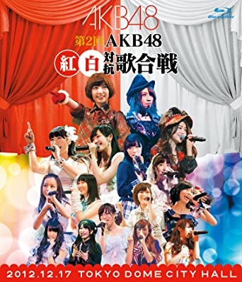 Amazon Co Jp 第2回 Akb48 紅白対抗歌合戦 Blu Ray Disc2枚組 Dvd