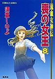 流血女神伝 喪の女王8 (集英社コバルト文庫)
