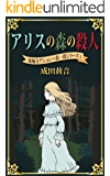 Murder in The Wonderland Forest Enjoji Ashley Kyoichiro series (Japanese Edition)