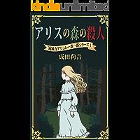 Murder in The Wonderland Forest Enjoji Ashley Kyoichiro series (Japanese Edition)