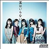 【Amazon.co.jp限定】44th シングル「翼はいらない」Type A 【初回限定盤】 (オリジナル生写真付)