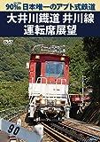 90‰ 日本唯一のアプト式鉄道 大井川鐡道井川線運転席展望 [DVD]