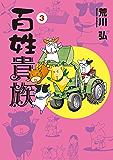 百姓貴族(3) (ウィングス・コミックス)
