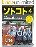 ソトコト 2017年 4月号 Lite版 [雑誌]