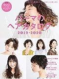 パーマのヘアカタログ 2019-2020