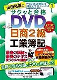 山田裕基のサクッと合格DVD日商2級工業簿記 (<DVD>)