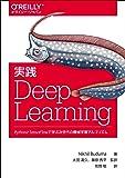 実践 Deep Learning ―PythonとTensorFlowで学ぶ次世代の機械学習アルゴリズム
