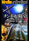 チンギスの陵墓 上 シグマフォースシリーズ (竹書房文庫)