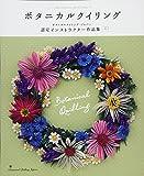 ボタニカルクイリング・ジャパン 認定インストラクター作品集2015