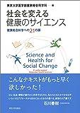 社会を変える健康のサイエンス: 健康総合科学への21の扉