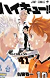 ハイキュー!! 41 (ジャンプコミックス)