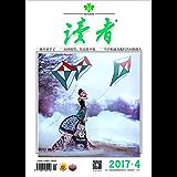 读者 半月刊 2017年4期