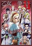乙女戦争 ディーヴチー・ヴァールカ(11) (アクションコミックス(月刊アクション))