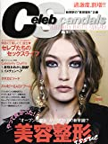 Celeb Scandals 2017年 05月号 [雑誌]