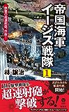 帝国海軍イージス戦隊(1) 鉄壁の超速射砲、炸裂! (ヴィクトリーノベルス)