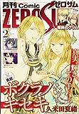 コミックZERO-SUM2017年2月号
