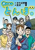 オーイ! とんぼ 第7巻 (ゴルフダイジェストコミックス)
