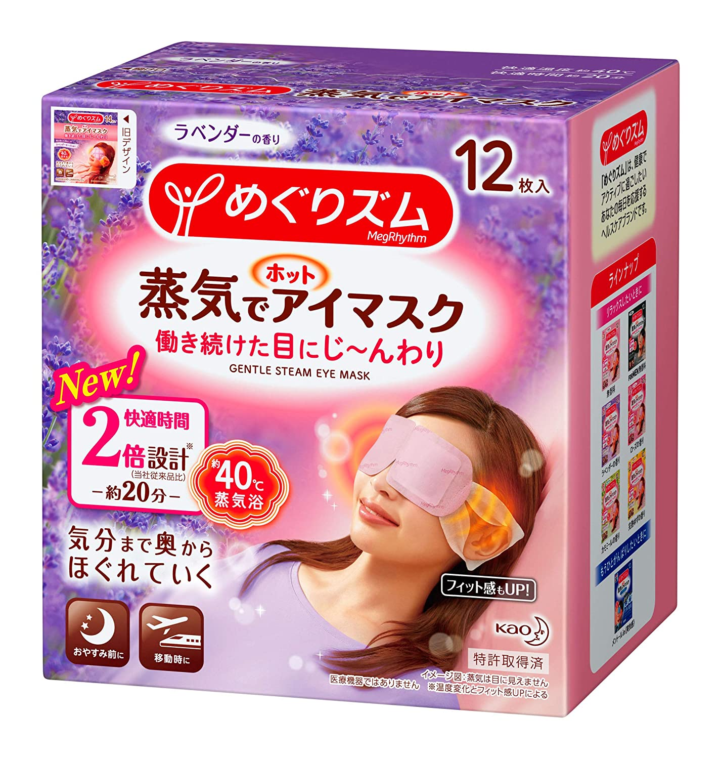 Amazon.com : Kao MEGURISM Health Care Steam Warm Eye Mask, Made in Japan, Lavender Sage 12 Sheets : Beauty