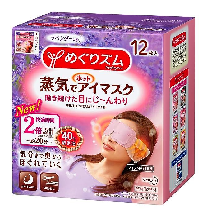 Kao MEGURISM Health Care Steam Warm Eye Mask,Made in Japan, Lavender Sage 12 Sheets