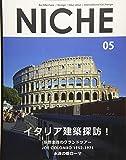 NICHE〈05〉イタリア建築探訪!