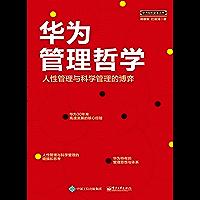 华为管理哲学 人性管理与科学管理的博弈