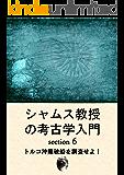 シャムス教授の考古学入門6: トルコ沖難破船を調査せよ! (知は力なり!シリーズ)