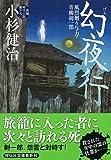 幻夜行 風烈廻り与力・青柳剣一郎㊶ (祥伝社文庫)