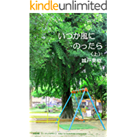 Itsuka Kaze Ni Nottara 1 (Japanese Edition)