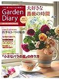 ガーデンダイアリー バラと暮らせば人生は倍楽しい Vol.4 (主婦の友ヒットシリーズ)