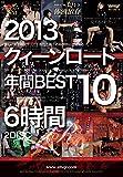 2013 クィーンロード年間BEST10 6時間 クィーンロード [DVD]