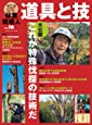 林業現場人 道具と技 Vol.10 特集 大公開 これが特殊伐採の技術だ