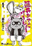 藤井おでこげきじょー 1 (電撃コミックスEX)