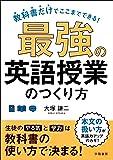 教科書だけでここまでできる!  最強の英語授業のつくり方