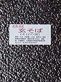 匠製粉 【厳選大粒】 令和元年 玄そば(そばの実)1Kg 北海道産