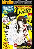無敵恋愛S*girl Anette Vol.2 29歳、カラダから始まる恋 [雑誌]