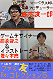 ゲームコレクター・酒缶のファミ友Re:コレクション5