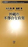 沖縄の不都合な真実(新潮新書)
