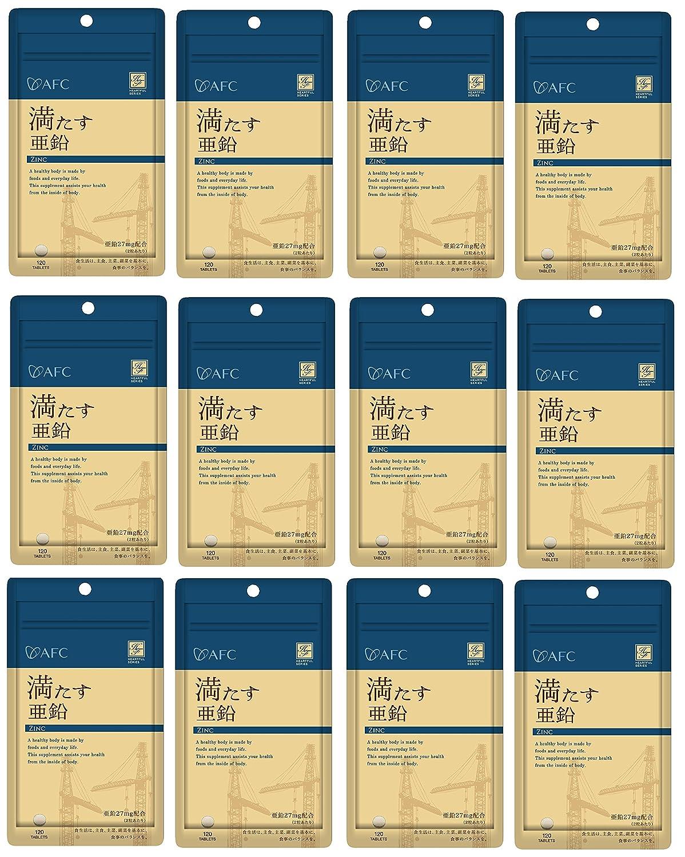 【X12個セット】 AFC ハートフルS 満たす 亜鉛 120粒 (約60日分) 【国内正規品】 B01M0RE1ST