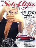 ソロ・アルファ・トレ―Only Alfa Romeo (別冊CG)