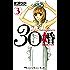 30婚 miso-com(3) (Kissコミックス)