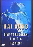 Big Night~KAI BAND LIVE AT BUDOKAN 1996~ [DVD]
