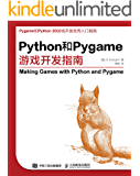 Python和Pygame游戏开发指南(异步图书)