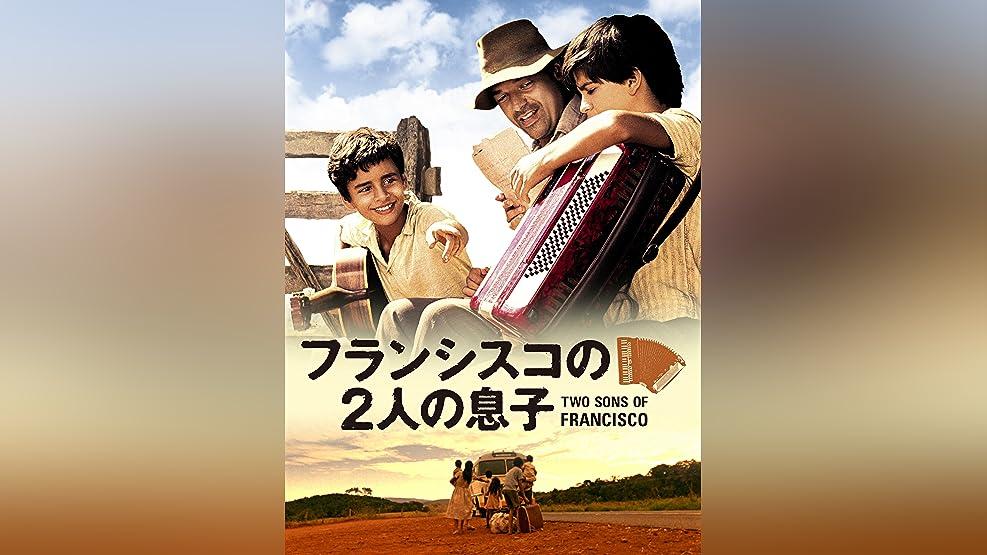 フランシスコの2人の息子(字幕版)