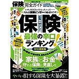 【完全ガイドシリーズ204】保険完全ガイド (100%ムックシリーズ)