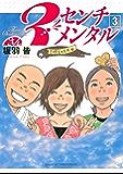 3センチメンタル(3) (アフタヌーンコミックス)