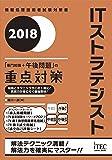 2018 ITストラテジスト「専門知識+午後問題」の重点対策 (専門分野シリーズ)