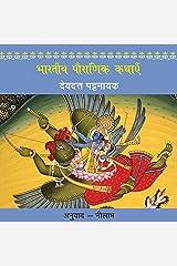 Bhartiya Pauranik Kathaein [Indian Mythology] Audible Audiobook