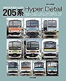 205系 Hyper Detail (イカロス・ムック)