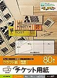 エレコム 手作りキット チケット用紙 A4 クラフト紙 両面印刷 8面付×10枚入り MT-KR8F80
