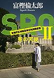 SRO2 死の天使 (中公文庫)